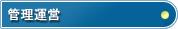 管理運営:(財)富山県女性財団
